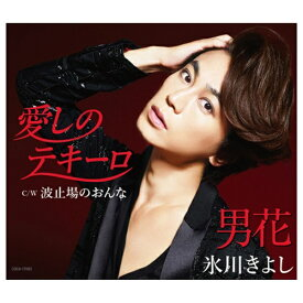 日本コロムビア NIPPON COLUMBIA 氷川きよし/愛しのテキーロ/男花(シングルバージョン) Bタイプ 【CD】