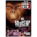 20世紀フォックス 続 猿の惑星<テレビ吹替音声収録>HDリマスター版 【DVD】【発売日以降のお届けとなります】