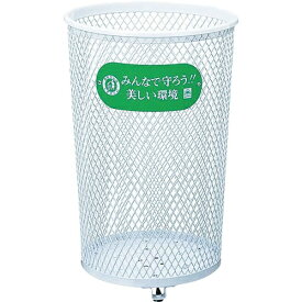 山崎産業 (屋外用屑入)パークくずいれ 100 コンドル 白 YD62CIJ [110L]