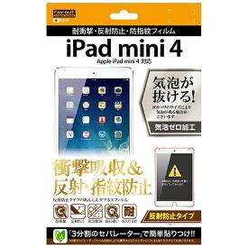 レイアウト rayout iPad mini 4用 反射防止タイプ/耐衝撃・反射防止・防指紋フィルム 1枚入 RT-PM3F/DC[RTPM3FDC]