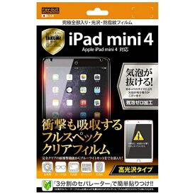 レイアウト rayout iPad mini 4用 高光沢タイプ/究極全部入り・光沢・防指紋フィルム 1枚入 RT-PM3FT/ALC[RTPM3FTALC]