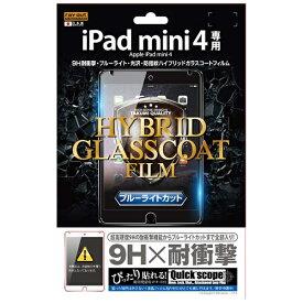 レイアウト rayout iPad mini 4用 9H耐衝撃・ブルーライト・光沢・防指紋ハイブリッドガラスコートフィルム 1枚入 RT-PM3FT/V1[RTPM3FTV1]