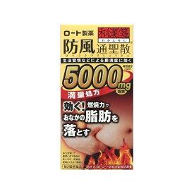 【第2類医薬品】 新・ロート防風通聖散錠満量(264錠)【wtmedi】ロート製薬 ROHTO