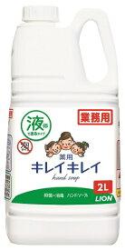 LION ライオン 業務用キレイキレイ薬用ハンドソープ2L(業務用)【rb_pcp】