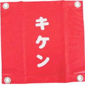 ユタカメイク YUTAKA 安全表示旗 (ハト目・キケン) AF2225 (1袋3枚)