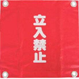 ユタカメイク YUTAKA 安全表示旗 (ハト目・立入禁止) AF2228 (1袋3枚)