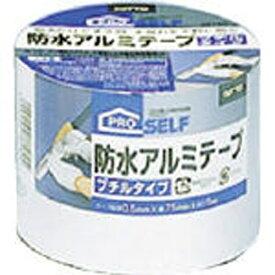 ニトムズ Nitoms 防水アルミテープ 75×5(ブチル) J2180