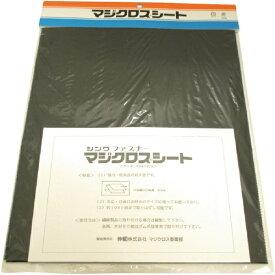 伸和 Shinwa マジクロスシート 250mm×300mm 黒 1H22A3BK