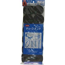 ユタカメイク YUTAKA ゴム チューブバンド 20mm×75〜90cm TT90 (1袋12個)