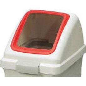 山崎産業 (屋内用屑入)リサイクルトラッシュ ECO-35(角穴蓋)【フタのみ】 コンドル 赤 YW132LOP1R