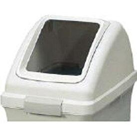 山崎産業 (屋内用屑入)リサイクルトラッシュ ECO-35(角穴蓋)【フタのみ】 コンドル 白 YW132LOP1W