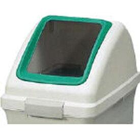 山崎産業 (屋内用屑入)リサイクルトラッシュ ECO-35(角穴蓋)【フタのみ】 コンドル 緑 YW132LOP1G