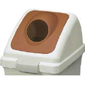 山崎産業 リサイクルトラッシュECO-35 丸穴蓋 ブラウン YW132LOP2BR 【フタのみ】 コンドル ブラウン YW132LOP2BR
