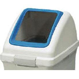 山崎産業 (屋内用屑入)リサイクルトラッシュ ECO-50(角穴蓋) コンドル 青 YW133LOP1BL