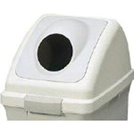 山崎産業 (屋内用屑入)リサイクルトラッシュ ECO-50(丸穴蓋) コンドル グレー YW133LOP2GR