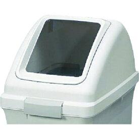 山崎産業 (屋内用屑入)リサイクルトラッシュ ECO-90(角穴蓋) コンドル 白 YW135LOP1W
