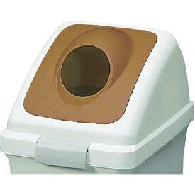 山崎産業 (屋内用屑入)リサイクルトラッシュ ECO-90(丸穴蓋) コンドル ブラウン YW135LOP2BR