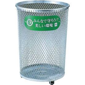 山崎産業 (屋外用屑入)パークくずいれ 80溶融亜鉛メッキ コンドル YD38CIE