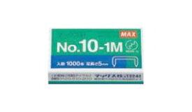マックス MAX ホッチキス針 No.10-1M