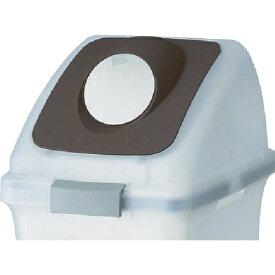山崎産業 リサイクルトラッシュ SKL-70丸穴蓋 コンドル 茶 YW453LOP2BR