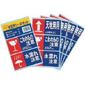 アイリスオーヤマ IRIS OHYAMA 宅配用シールセット TD-9 TD9