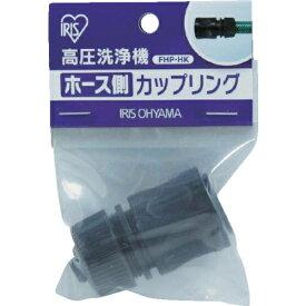 アイリスオーヤマ IRIS OHYAMA 高圧洗浄機 ホース側カップリング FHPHK
