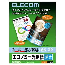 エレコム ELECOM インクジェット対応 エコノミー光沢紙 薄手タイプ(A3・20枚) EJK-GUA320[EJKGUA320]【wtcomo】