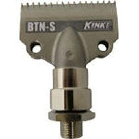 近畿製作所 KINKI ベータノズル ステンレス BTNS
