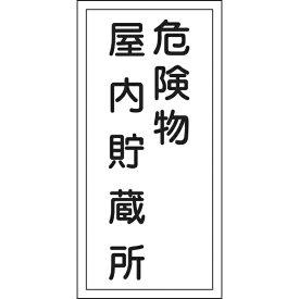 日本緑十字 JAPAN GREEN CROSS 消防・危険物標識 危険物屋内貯蔵所 600×300mm エンビ 52006