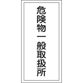 日本緑十字 JAPAN GREEN CROSS 消防・危険物標識 危険物一般取扱所 600×300mm エンビ 52012