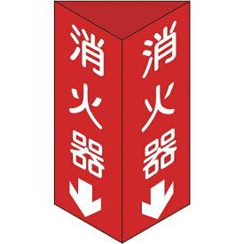日本緑十字 JAPAN GREEN CROSS 消防標識 消火器↓ 三角柱タイプ 300×100mm三角 エンビ 13103