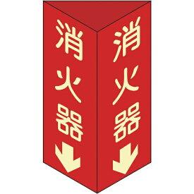 日本緑十字 JAPAN GREEN CROSS 消防標識 消火器↓ 三角柱・蓄光タイプ 300×100mm三角 エンビ 13104