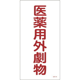 日本緑十字 JAPAN GREEN CROSS GDT-1R 医薬用外毒劇物 600×300×1mm 硬質エンビ 52501