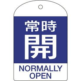 日本緑十字 JAPAN GREEN CROSS バルブ開閉札 常時開(青) 60×40mm 両面表示 10枚組 PET 164063