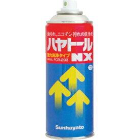 サンハヤト Sunhayato 油汚れやたばこのヤニ用洗浄剤 ハヤトールNX FCR293