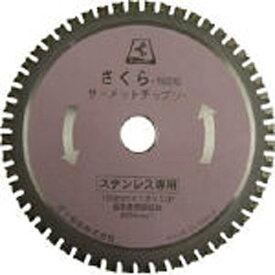 富士製砥 FUJI GRINDING WHEEL サーメットチップソー さくら160S(ステンレス用) TP160S