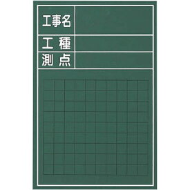 マイゾックス MYZOX 工事用木製黒板 W-3CS W3CS