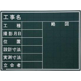 マイゾックス MYZOX 工事用黒板 W4C
