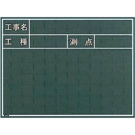 マイゾックス MYZOX 工事用黒板 W5C
