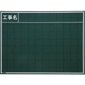 マイゾックス MYZOX 工事用木製黒板 W8C