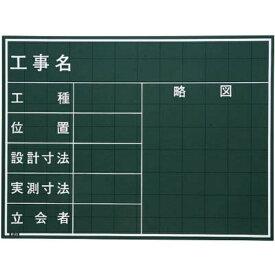 マイゾックス MYZOX 工事用黒板 W21C