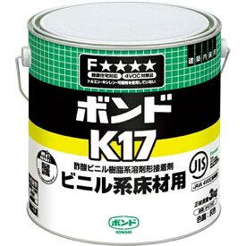 コニシ K17 3kg(缶) #41347 K173