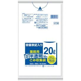 日本サニパック SANIPAK 容量表記入り白半透明ゴミ袋20L HT26 (1袋10枚)
