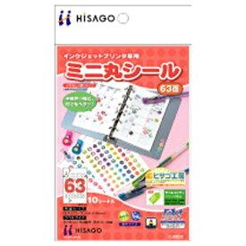 ヒサゴ HISAGO ミニ丸シール63面 /10シート CJ882S[CJ882S]【wtcomo】