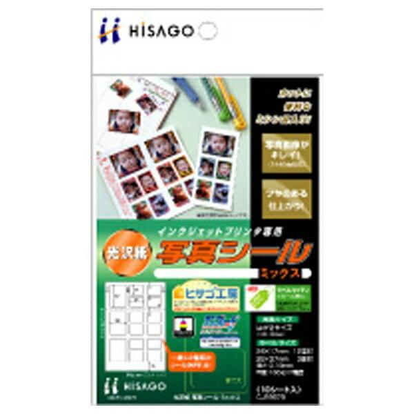 ヒサゴ 光沢紙 写真シール/ミックス CJ2867S 10シート