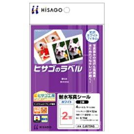 ヒサゴ HISAGO 耐水写真シール 光沢ホワイトフィルム ホワイト CJ875NS [はがき /4シート /2面 /光沢]【wtcomo】