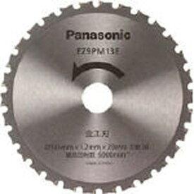 パナソニック Panasonic 金工刃(パワーカッター用替刃) EZ9PM13E[EZ9PM13E] panasonic