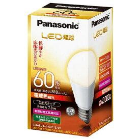 パナソニック Panasonic LDA8L-G/K60E/S/W LED電球 ホワイト [E26 /電球色 /1個 /60W相当 /一般電球形 /広配光タイプ][LDA8LGK60ESW]