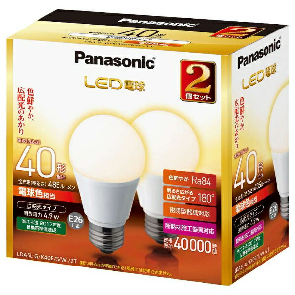 パナソニック Panasonic LED電球 (一般電球形[広配光タイプ]・全光束485lm/電球色相当・口金E26/2個入) LDA5L-G/K40E/S/W/2T[LDA5LGK40ESW2T]