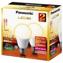 パナソニック LDA5L-G/K40E/S/W/2T LED電球 (一般電球形[広配光タイプ]・全光束485lm/電球色相当・口金E26/2個入) LDA5L-...